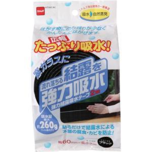 ニトムズ 強力結露吸水テープ 広幅 ブラック E1153 1個|ganbariya-shop