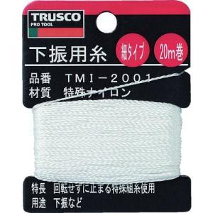 トラスコ中山(株) TRUSCO 下げ振り用糸 細20m巻き 線径0.85mm TMI-2001 1個【253-3669】|ganbariya-shop