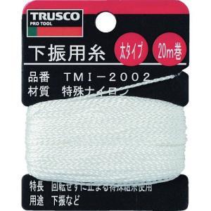トラスコ中山(株) TRUSCO 下げ振り用糸 太20m巻き 線径1.20mm TMI-2002 1個【253-3677】|ganbariya-shop