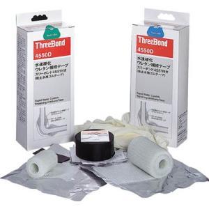 (株)スリーボンド スリーボンド 水速硬化ウレタン補修テープ TB4550DS 5.0×150 TB4550DS 1S|ganbariya-shop