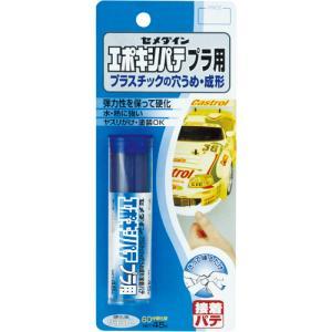 セメダイン(株) セメダイン エポキシパテプラ用 P45g HC-117 1本|ganbariya-shop