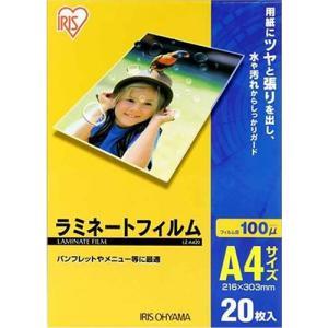 アイリスオーヤマ(株) IRIS ラミネートフィルム A4サイズ 20枚入 100μ LZ-A420 1PK(20枚入)【341-7751】|ganbariya-shop