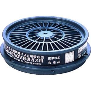 (株)重松製作所 シゲマツ 防毒マスク用吸収缶有機ガス用 CA-707OV 1個 ganbariya-shop