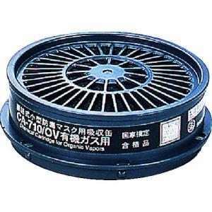 (株)重松製作所 シゲマツ 防毒マスク有機ガス用吸収缶 CA-710OV 1個 ganbariya-shop