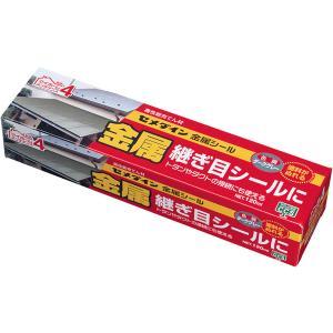 セメダイン(株) セメダイン 金属シール ダークグレー 120ml SX-014 1本|ganbariya-shop