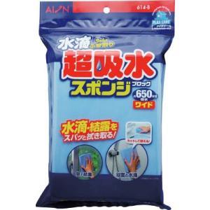 アイオン(株) AION 超吸水スポンジブロック 650MLワイド 614-B 1個【385-3497】|ganbariya-shop