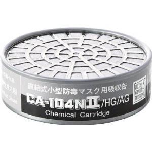 (株)重松製作所 シゲマツ 防毒マスク吸収缶ハロゲン・酸性ガス用 CA-104N2/HG/AG 1個 ganbariya-shop