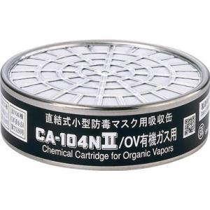 (株)重松製作所 シゲマツ 防毒マスク吸収缶有機ガス用 CA104N2OV 1個 ganbariya-shop