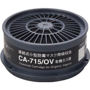 (株)重松製作所 シゲマツ 防毒マスク吸収缶有機ガス用 CA-715/OV 1個 ganbariya-shop