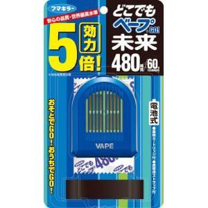フマキラー(株) フマキラー 電池式殺虫剤屋外用どこでもベープGO!未来480時間セットブルー 430332 1個【401-3450】|ganbariya-shop