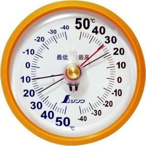 シンワ測定(株) シンワ 温度計 最高最低D−9 丸型 72715 1個【408-3709】|ganbariya-shop