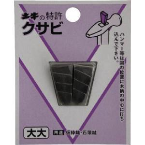 土牛産業(株) DOGYU DIYクサビ 小 00443 1PK(2個入)【411-5210】 ganbariya-shop