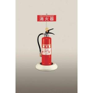 ヒガノ(株) PROFIT 消化器ボックス置型 PFB−004−S1 PFB-004-S1 1台【412-2780】|ganbariya-shop