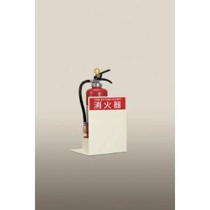 ヒガノ(株) PROFIT 消火器ボックス置型 PFD−034−M−S1 PFD-034-M-S1 1台【412-2801】|ganbariya-shop