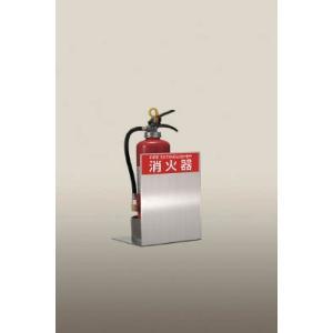 【送込】ヒガノ(株) PROFIT 消火器ボックス置型 PFD−03S−M−S1 PFD-03S-M-S1 1台【北海道・沖縄送料別途】|ganbariya-shop