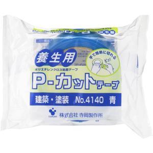 (株)寺岡製作所 TERAOKA P−カットテープ NO.4140 青 50mmX25M 4140 1巻|ganbariya-shop