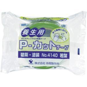 (株)寺岡製作所 TERAOKA P−カットテープ NO.4140 若葉 100mmX25M 4140 1巻|ganbariya-shop