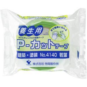 (株)寺岡製作所 TERAOKA P−カットテープ NO.4140 若葉 50mmX25M 4140 1巻|ganbariya-shop