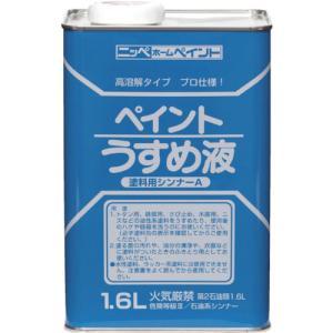 【特長】●合成樹脂塗料・油性塗料のうすめ液です。【用途】●油性系塗料の希釈や用具の洗浄。【仕様】●容...