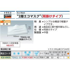 トラスコ中山(株) TRUSCO 2層エコマス...の詳細画像1