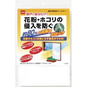 【特長】●網戸に貼るだけで花粉・ホコリの侵入を防ぎます。●約80%の花粉をブロックします。【用途】●...