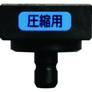 【特長】●REC-LI200M用アタッチメントです。【仕様】●タイプ:六角圧縮用アダプター●能力:圧...