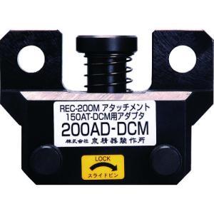 【特長】●REC-200M系専用アタッチメントです。【仕様】●タイプ:レースウェイカッター用アダプタ...
