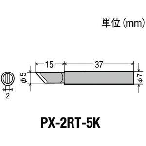 太洋電機産業(株) グット 替こて先5K型PX2/SVS用 PX2RT5K 1個【468-7019】|ganbariya-shop
