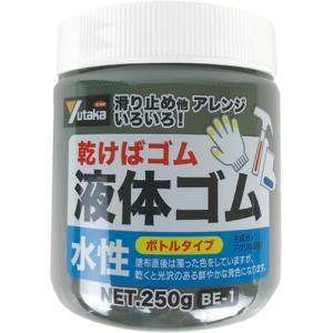 (株)ユタカメイク ユタカ ゴム 液体ゴム ビンタイプ 250g入り 黒 BE1 BK 1個【494...
