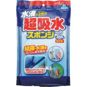 アイオン(株) AION 超吸水スポンジブロック350MLワイド 683-B 1個【497-0101】|ganbariya-shop