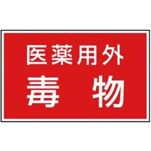 ユニット(株) ユニット 有害物質ステッカー 医薬用外毒物 814-73 1組【742-6399】|ganbariya-shop
