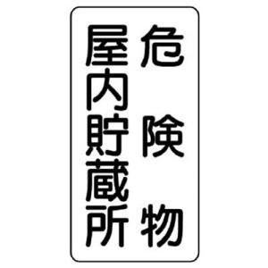 ユニット(株) ユニット 危険物標識(縦型)危険物屋内・エコユニボード・600X300 830-09 1枚【743-1970】|ganbariya-shop