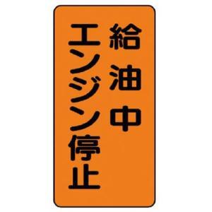 ユニット(株) ユニット 危険物標識(縦型)給油中エンジン・エコユニボード・600X300 830-20 1枚【743-2054】|ganbariya-shop