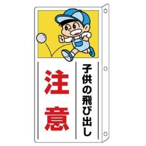 ユニット(株) ユニット 側面用交通安全標識 突出し型・ペット樹脂・400X200mm 832-01 1枚【743-2976】|ganbariya-shop