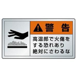 ユニット(株) ユニット 警告ラベル高温部・10枚組・アルミステッカー・60X110 846-03K 1組【743-8486】|ganbariya-shop