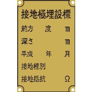 (株)アイマーク IM 接地極標示板 国土交通省仕様 真鍮90×140×1.2T ASH-1 1枚【751-3828】|ganbariya-shop