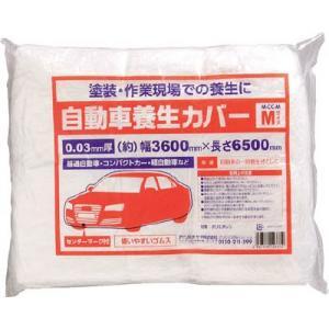 アイリスオーヤマ(株) IRIS 自動車養生カバーMサイズ M-CC-M 1個【753-5481】|ganbariya-shop