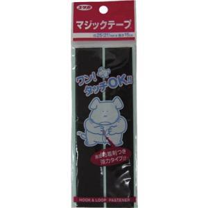 (株)ユタカメイク ユタカ マジックテープ マジックテープ 25mm×15cm ブラック G-36 ...