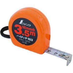 シンワ測定(株) シンワ コンベックスフリータイプH−163 78007 1個【756-9491】|ganbariya-shop