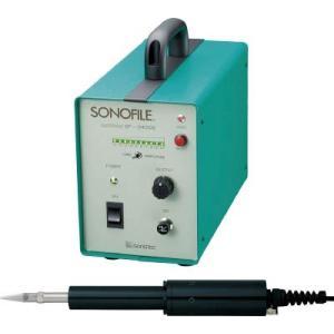 (株)ソノテック SONOFILE 超音波カッター SF-3400-2.SF-3140 1S【代引不可】【別途運賃必要なためご連絡いたします。】|ganbariya-shop