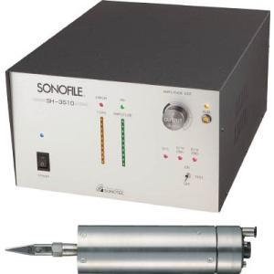 (株)ソノテック SONOFILE 超音波カッター SH-3510.SF-8500RR 1S【代引不可】【別途運賃必要なためご連絡いたします。】|ganbariya-shop