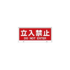 ユニット(株) ユニット トークナビ2 表示板立入禁止 881-92 1枚【783-3032】|ganbariya-shop