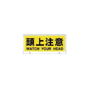 ユニット(株) ユニット トークナビ2 表示板頭上注意 881-93 1枚【783-3041】|ganbariya-shop