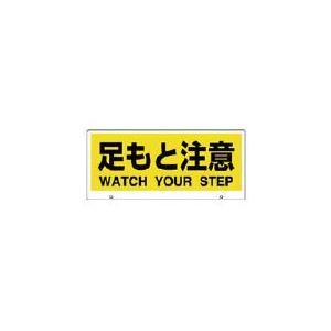 ユニット(株) ユニット トークナビ2 表示板足もと注意 881-94 1枚【783-3059】|ganbariya-shop