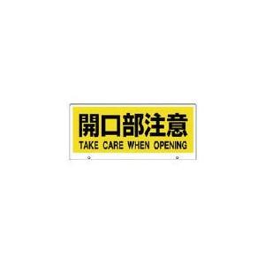 ユニット(株) ユニット トークナビ2 表示板開口部注意 881-95 1枚【783-3067】|ganbariya-shop