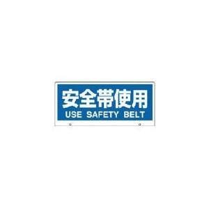 ユニット(株) ユニット トークナビ2 表示板安全帯使用 881-96 1枚【783-3075】|ganbariya-shop