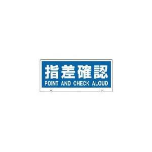 ユニット(株) ユニット トークナビ2 表示板指差確認 881-97 1枚【783-3083】|ganbariya-shop