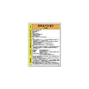 ユニット(株) ユニット 特定化学物質標識 エチルベンゼン 815-28 1枚【811-5950】|ganbariya-shop