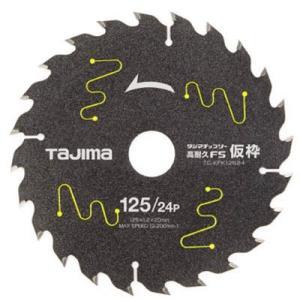 (株)TJMデザイン タジマ チップソー 高耐久FS 仮枠用 125−24P TC-KFK12524 1枚【813-4864】|ganbariya-shop