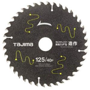 (株)TJMデザイン タジマ チップソー 高耐久FS 造作用 125−40P TC-KFZ12540 1枚【813-4866】|ganbariya-shop